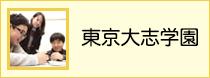 東京大志学園