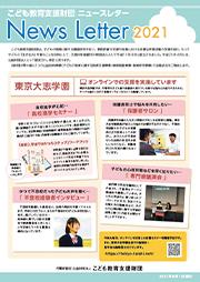 ニュースレター2021年夏号