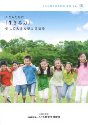 会報Vol.10