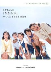 会報vol.11