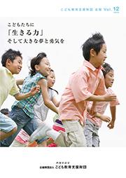 会報vol.12