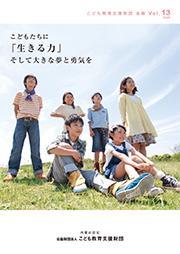会報vol.13