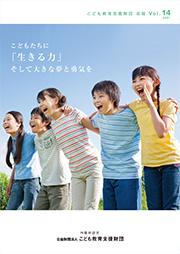 会報vol.14