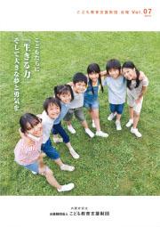 会報Vol.7