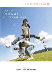 会報vol.9